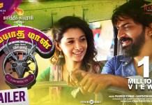 Mayaadha Maan Full Movie Download