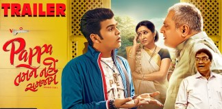 Pappa tamne nahi samjay Full Movie Download