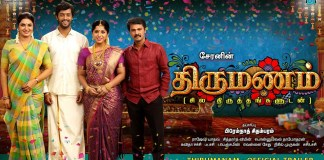 Thirumanam Full Movie Download