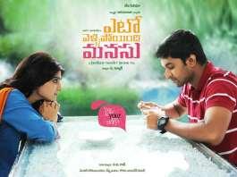 Yeto Vellipoyindhi Manasu Full Movie Download