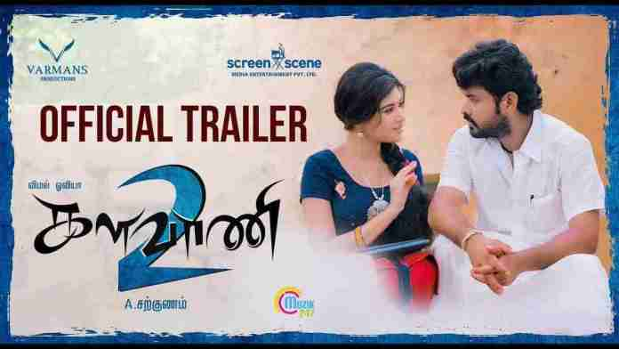 Kalavani 2 Day 5 Box Office Collection