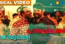 Porinchu Mariyam Jose Full Movie Download
