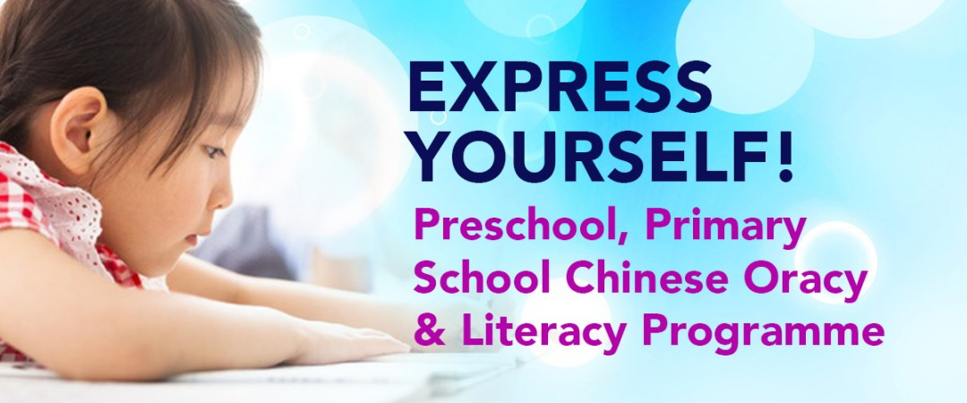 Youle Preschool, Primary School Chinese Oracy and Literacy Programme