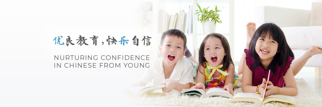 Nurturing Confidence From Pre-School to Primary