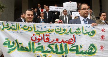 الأعضاء القانونيون بمصلحة الشهر العقارى أثناء مظاهرتهم