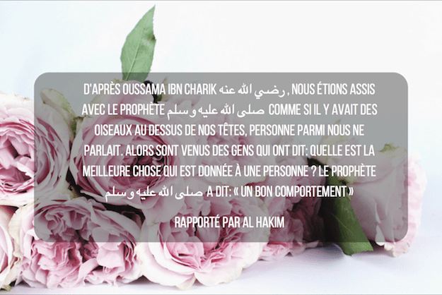 Hadith #12