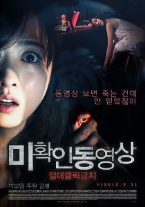 Korean Movie Review: Don't Click  (미확인동영상)
