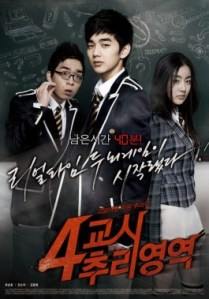 Korean Movie Review: 4th Period Murder Mystery