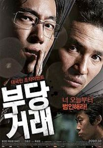 Korean Movie Review : The Unjust (부당거래)
