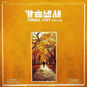 "Kpop Review: Verbal Jint & Eddy Kim ""I Smell Autumn"""