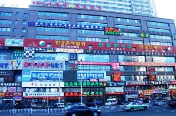 Yanji storefronts