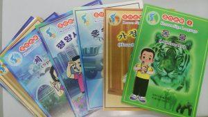 Pyongyang Kindergarten for the Deaf 1