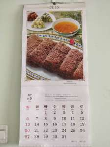 calendar with photo