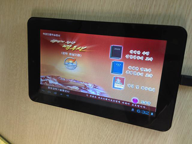 Samjiyon tablet, one of the modern north Korean computers