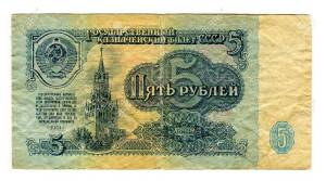 A Soviet 5-ruble note.