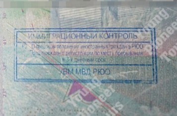The passport stamp of South Ossetia