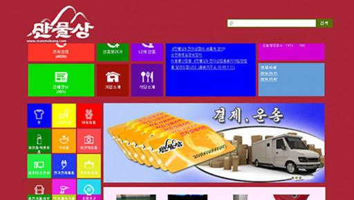 North Korean websites: the homepage of Manmulsang, a North Korean business website.