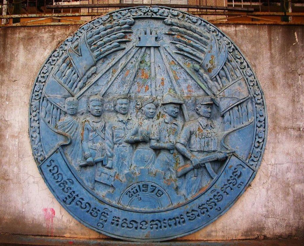 Kampuchean United Front for National Salvation emblem