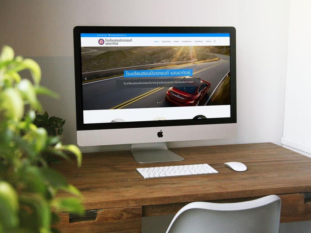 เว็บไซต์ โรงเรียนสอนขับรถ