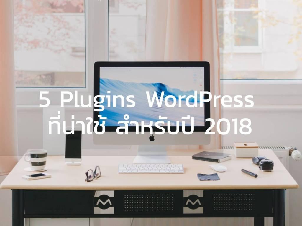 5 Plugins WordPress ที่น่าใช้ สำหรับปี 2018