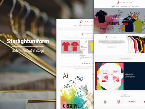 เว็บไซต์ Starlightuniform