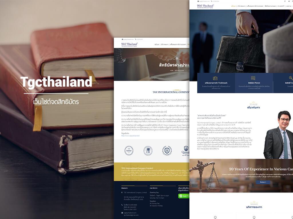 เว็บไซต์ Tgcthailand