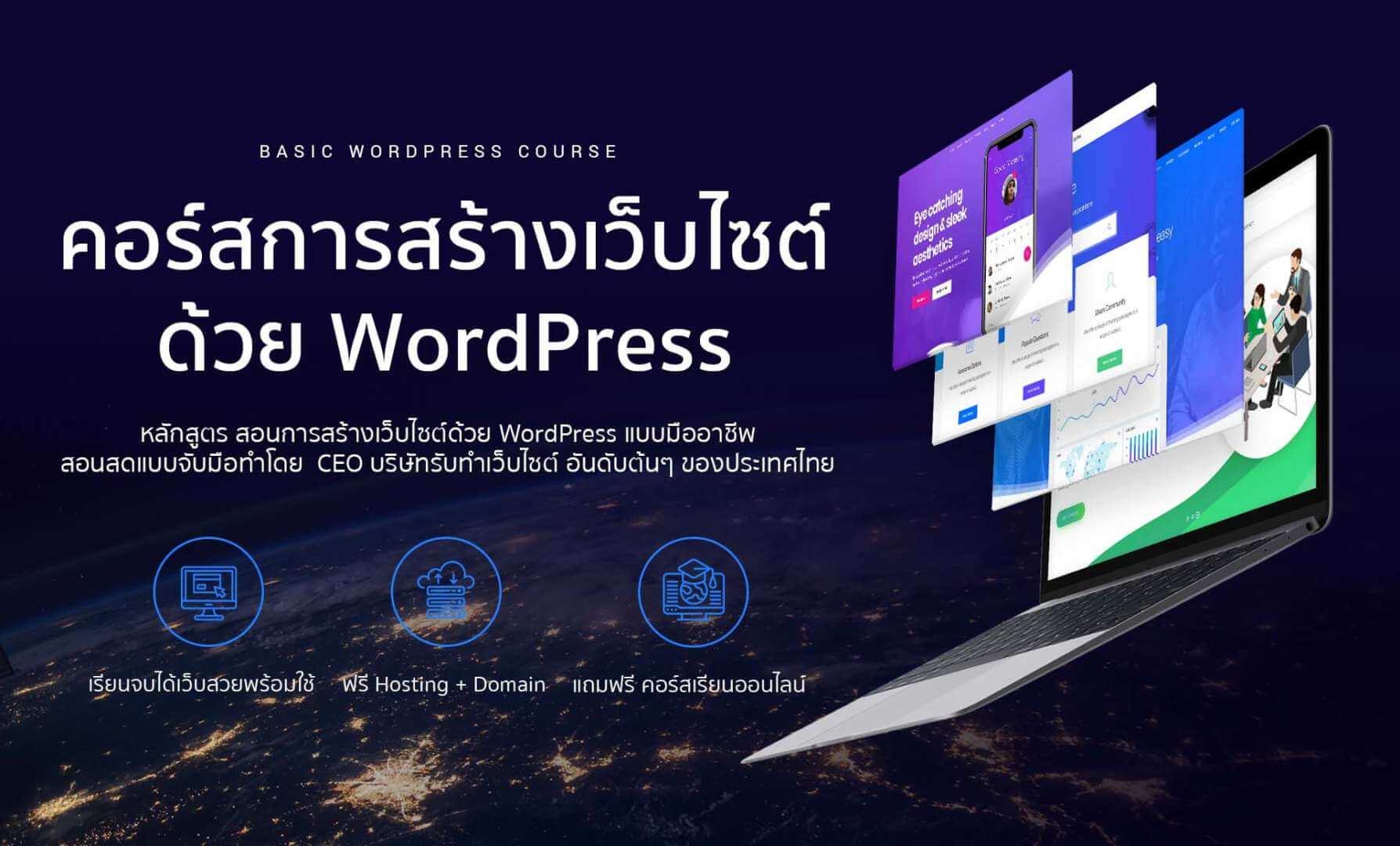 คอร์สสอน WordPress อบรมเรียนทำเว็บไซต์เวิร์ดเพรส ปี 2563/2020