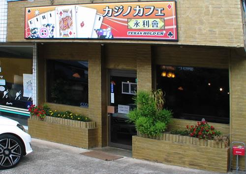 カジノカフェのお店