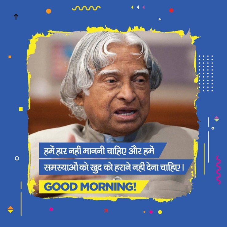 Good Morning Wishes & Thoughts in Hindi