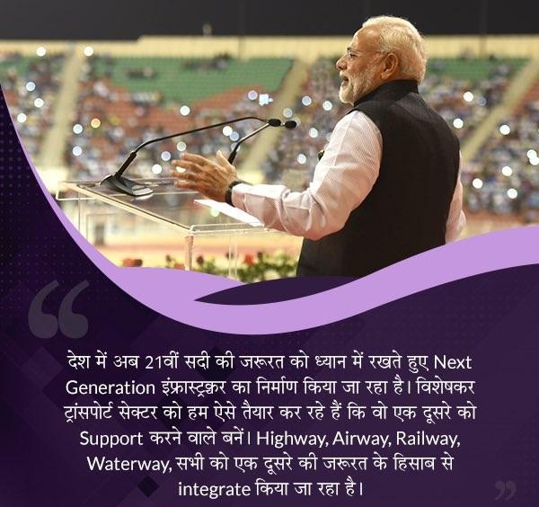 Narendra Modi Quotes Wordsin Hindi
