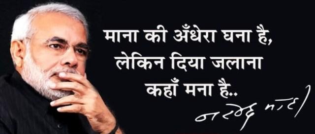Narendra Modi Wordsin Hindi