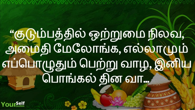 Pongal Wishes in Tamil Images
