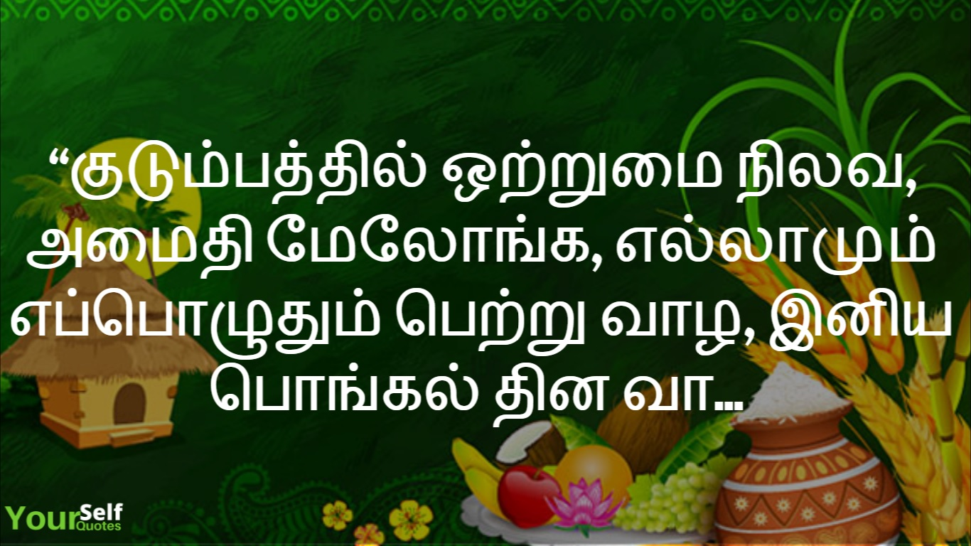 pongal in tamil Pongal festival is just a few days to go so let me express my best pongal wishes and pongal greetings to all tamil nadu who are about ready to celebrate this auspicious day i also include some of the best pongal messages and greetings that you can use in greeting your friends as well lastly, pongalo pongal everyone.