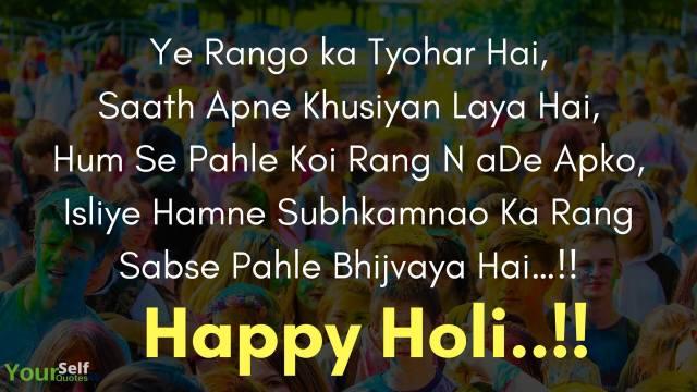 Holi Shayari Hindi Images
