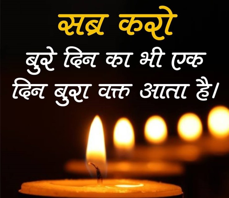Best Quotes in Hindi Photos