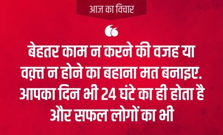 Hindi Quotes in Hindi Photos
