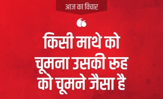 Kiss Quotes in Hindi