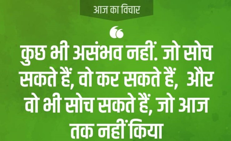 Nice Quotes in Hindi
