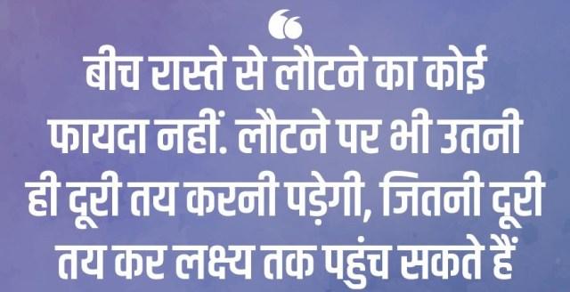 Quotes in Hindi Language