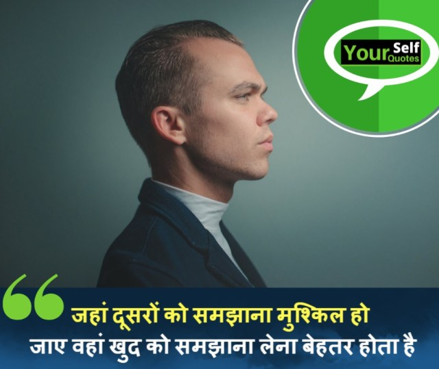 Quotes in Hindi for Life