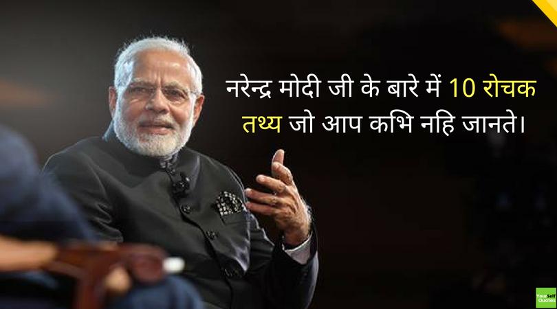About Narendra Modi