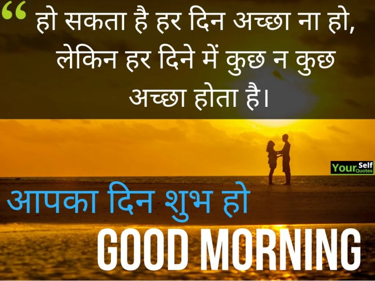 Best Good Morning Quote in Hindi
