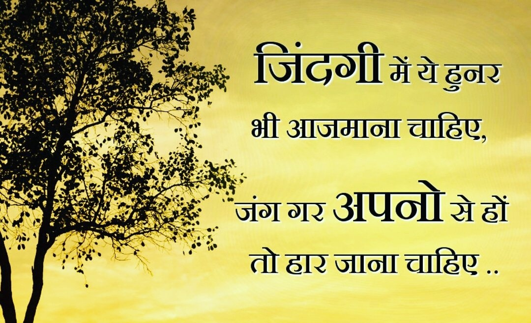 Good Morning Hindi Quotes Status