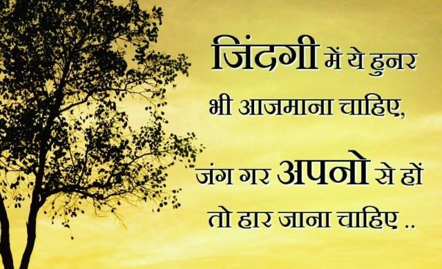 Good Morning Hindi Quotes Status