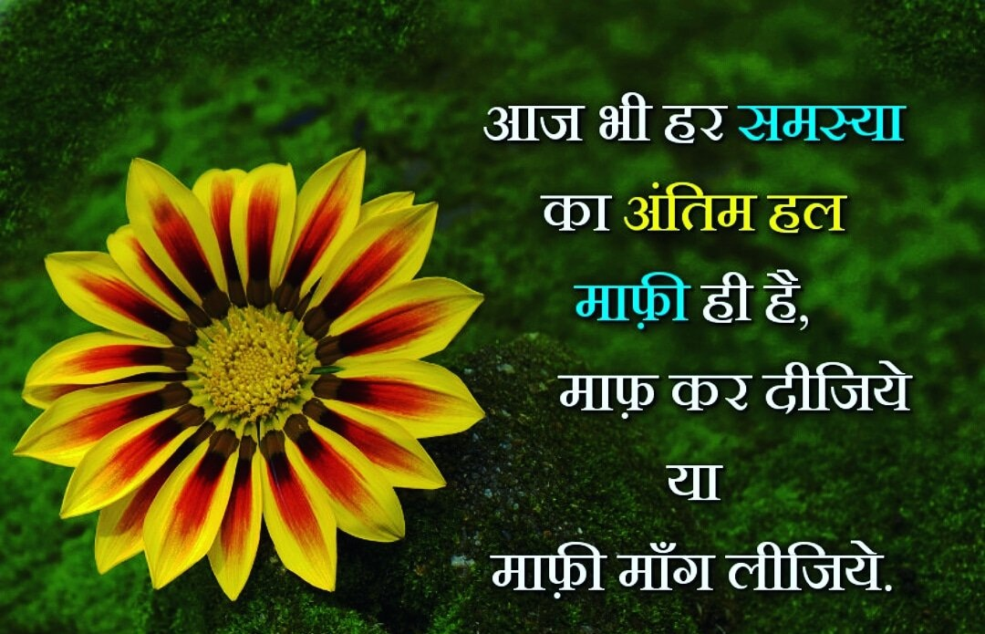 Good Morning Hindi SMS Images Best