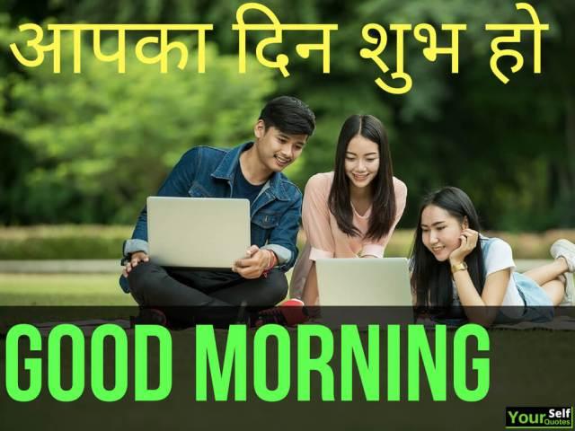 Hindi Good Morning Wallpapers