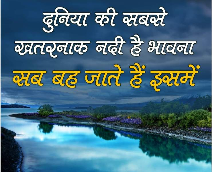 Motivational Quote Photos in Hindi