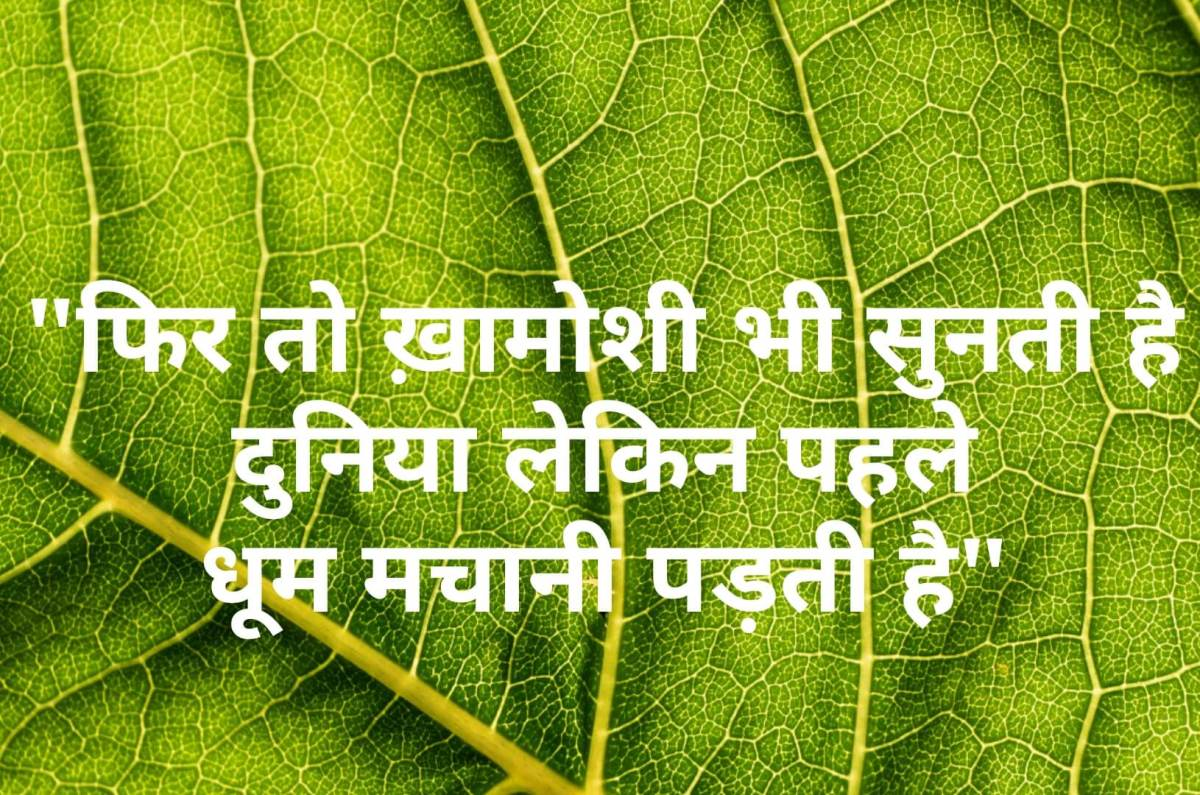 Motivational Shayari in Hindi Photos