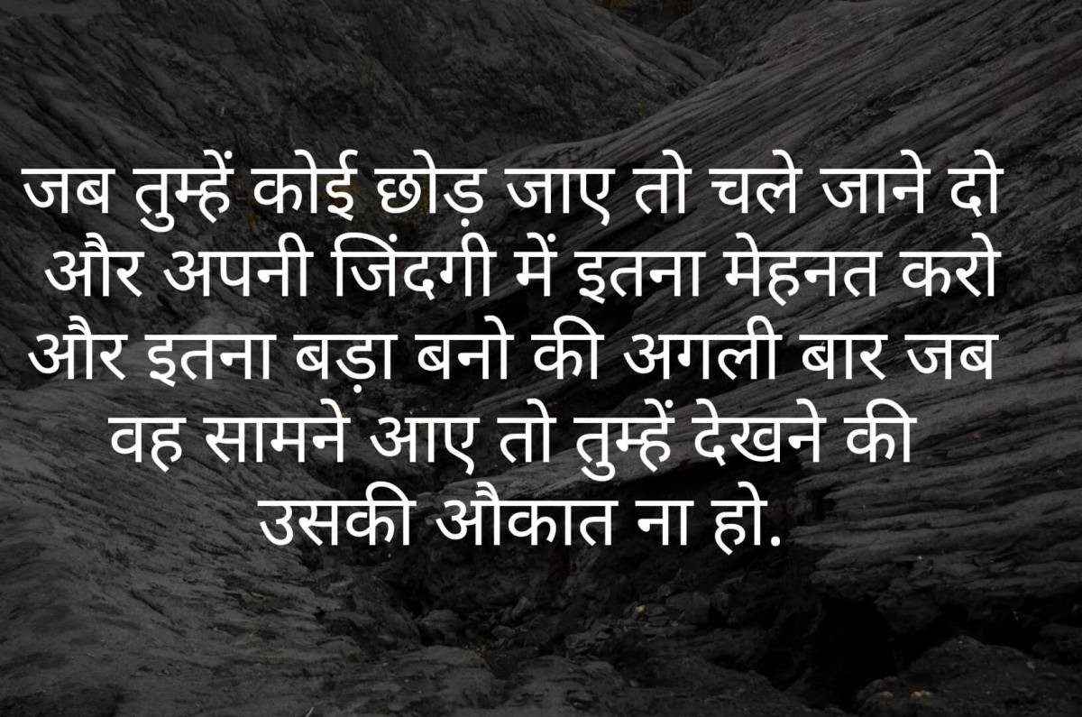 Best Motivational Shayari in Hindi on Life