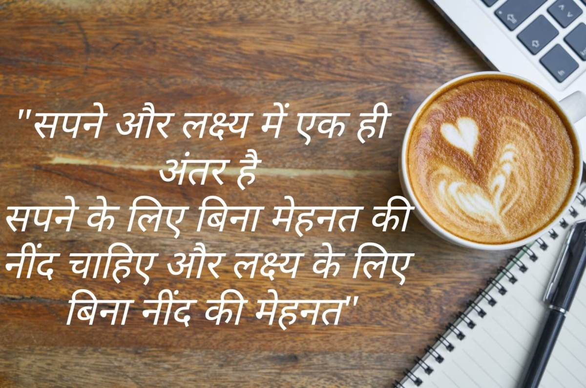 Motivational Shayari in Hindi Images